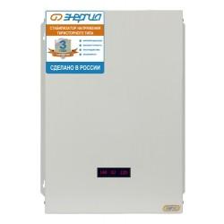 Энергия 15000 ВА Ultra Тиристорный стабилизатор напряжения 15 кВА, однофазный 220 Вольт