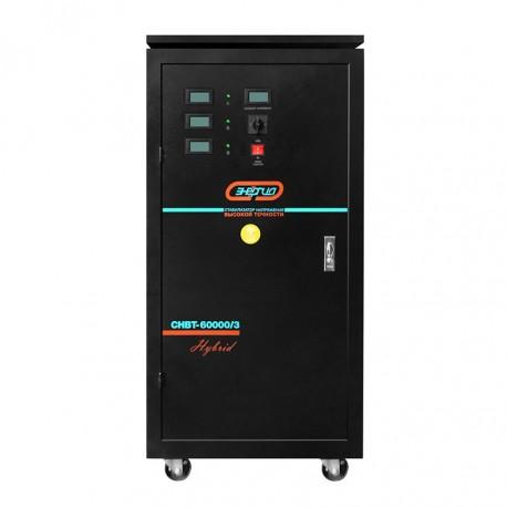 Энергия СНВТ-60 000/3 Hybrid