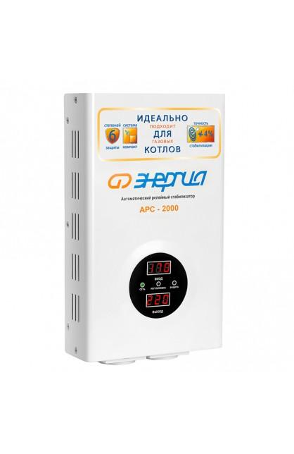 Энергия АРС- 2000 Стабилизатор напряжения для котлов