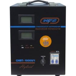 Энергия СНВТ 10000/1 Hybrid Стабилизатор напряжения 220В