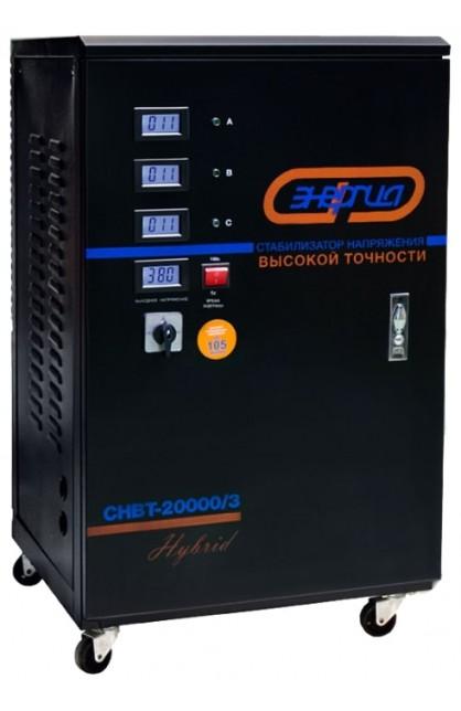 Энергия СНВТ-20000/3 Hybrid Трехфазный стабилизатор напряжения 20 кВА